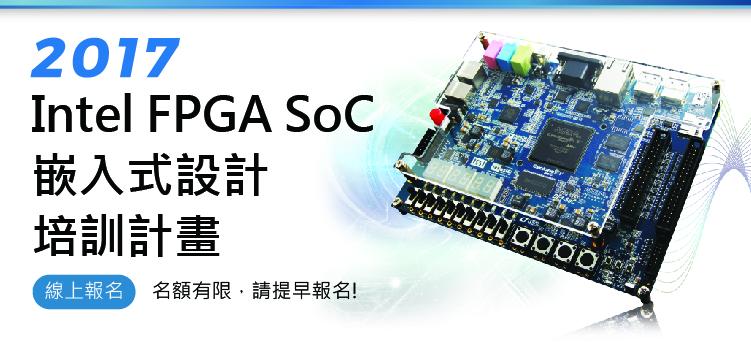 Intel FPGA SoC 嵌入式設計培訓計畫 線上報名